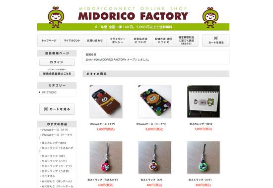 MIDORICO FACTORY