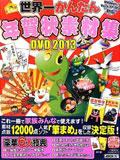 世界一かんたん年賀状素材集 DVD 2013