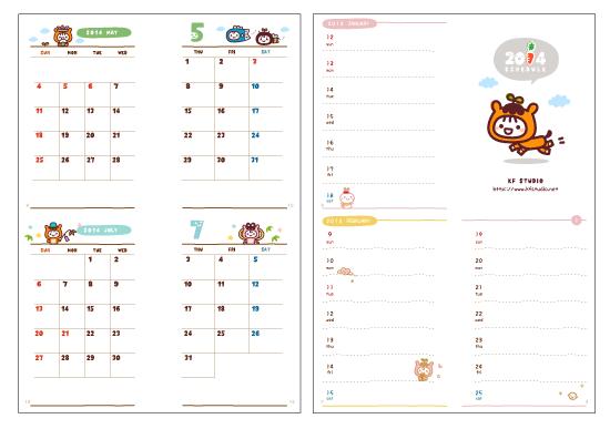 2014スケジュール帳