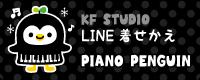 KF STUDIO LINE着せかえ