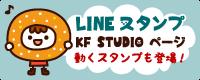 KFSTUDIO LINEスタンプ