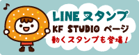 KF STUDIO LINEスタンプ