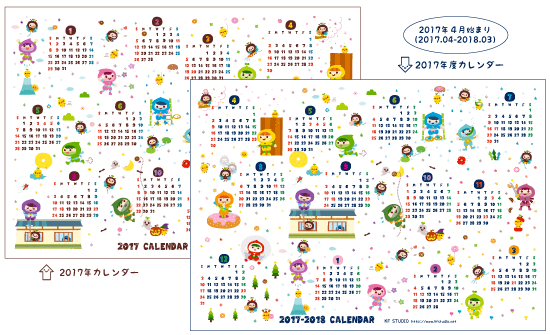 2017年4月はじまりカレンダー