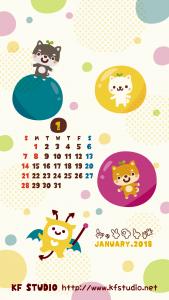 kf201801カレンダー