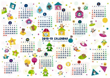 2018年4月始まりカレンダー