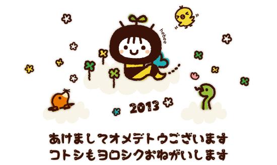 2013happynewyear