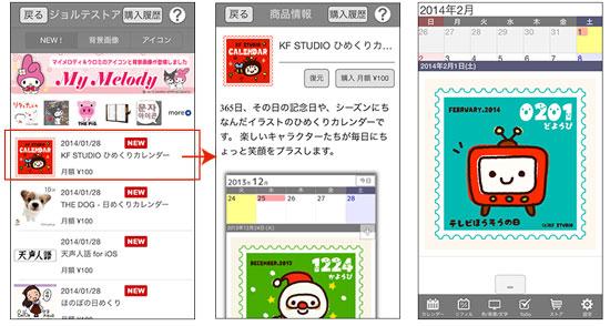 kfhimekuri_iPhone