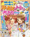 girlsnotebook