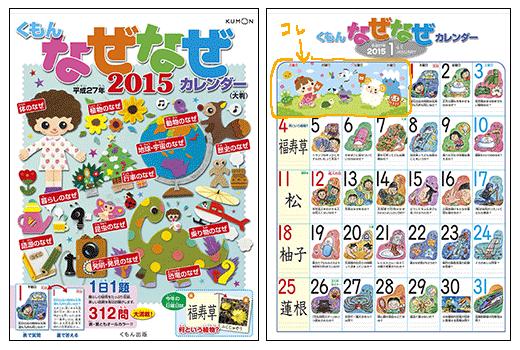 なぜなぜカレンダー2015