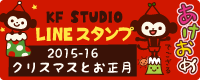LINEスタンプ・2015-16クリスマスとお正月