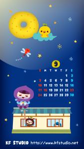 KF201709カレンダー