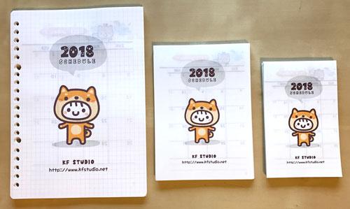 スケジュール帳2018