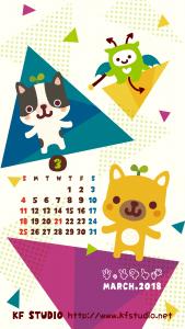 kf201803カレンダー