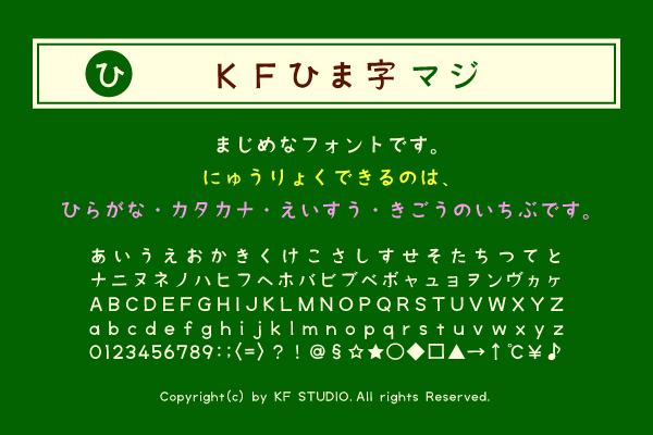 KFひま字マジ
