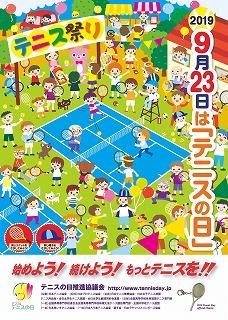 2019テニスの日